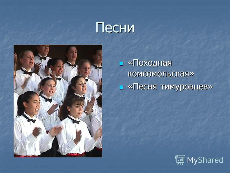 Песни «Походная комсомольская» «Походная комсомольская» «Песня тимуровцев» «Песня тимуровцев»