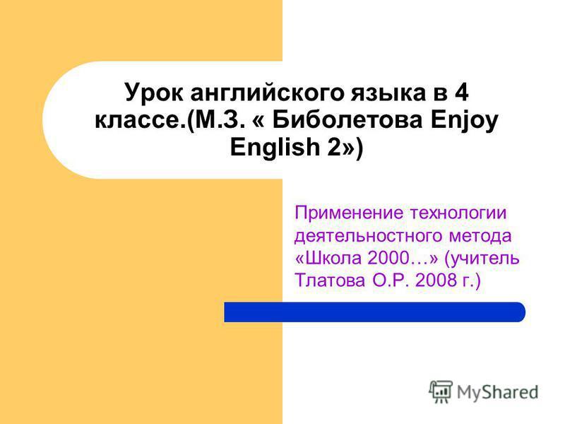 Урок английского языка в 4 классе.(М.З. « Биболетова Enjoy English 2») Применение технологии деятельностного метода «Школа 2000…» (учитель Тлатова О.Р. 2008 г.)