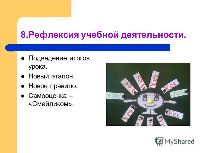 8. Рефлексия учебной деятельности. Подведение итогов урока. Новый эталон. Новое правило. Самооценка – «Смайликом».