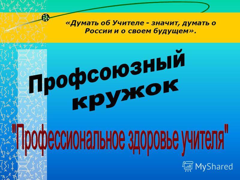 «Думать об Учителе - значит, думать о России и о своем будущем».