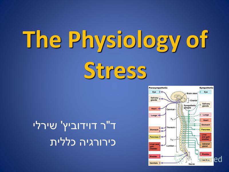 The Physiology of Stress ד  ר דוידוביץ ' שירלי כירורגיה כללית