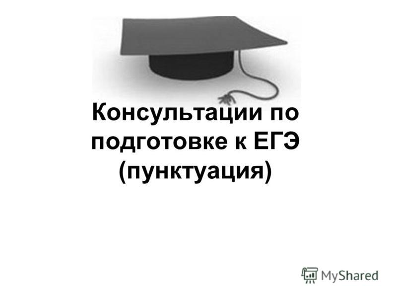 Консультации по подготовке к ЕГЭ (пунктуация)