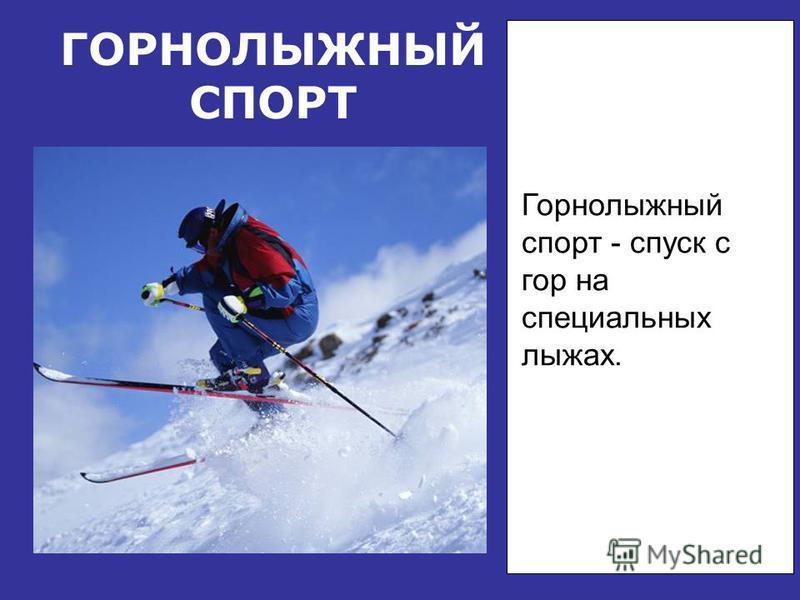 ЛЫЖНЫЕ ГОНКИ Гонки на лыжах на определённую дистанцию.