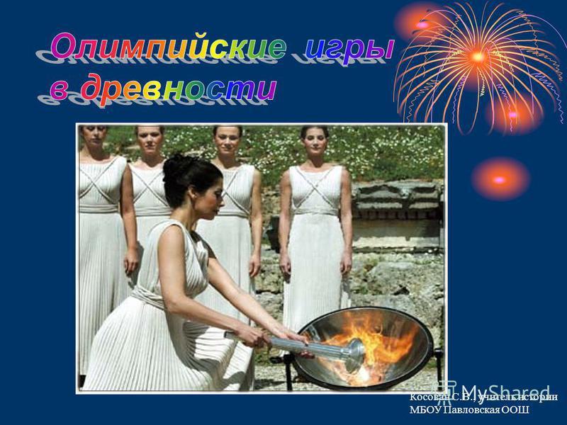 Косован С.В., учитель истории МБОУ Павловская ООШ