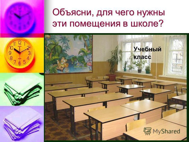 Объясни, для чего нужны эти помещения в школе? Учебный класс