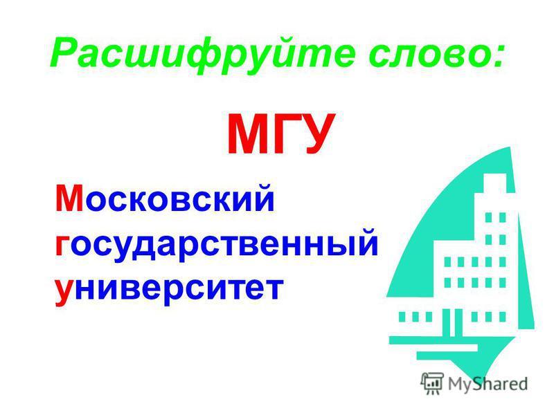 Расшифруйте слово: МГУ Московский государственный университет