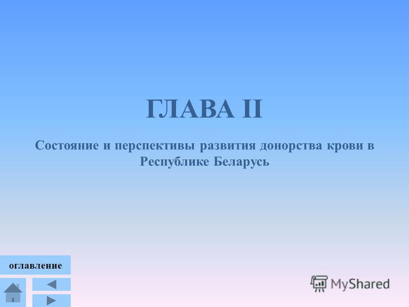ГЛАВА II Состояние и перспективы развития донорства крови в Республике Беларусь оглавление