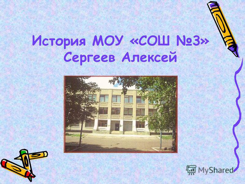 История МОУ «СОШ 3» Сергеев Алексей