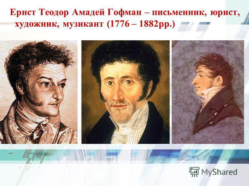 Ернст Теодор Амадей Гофман – письменник, юрист, художник, музикант (1776 – 1882рр.)