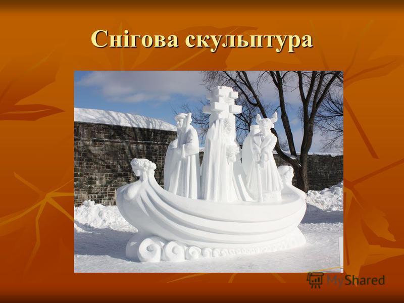 Снігова скульптура