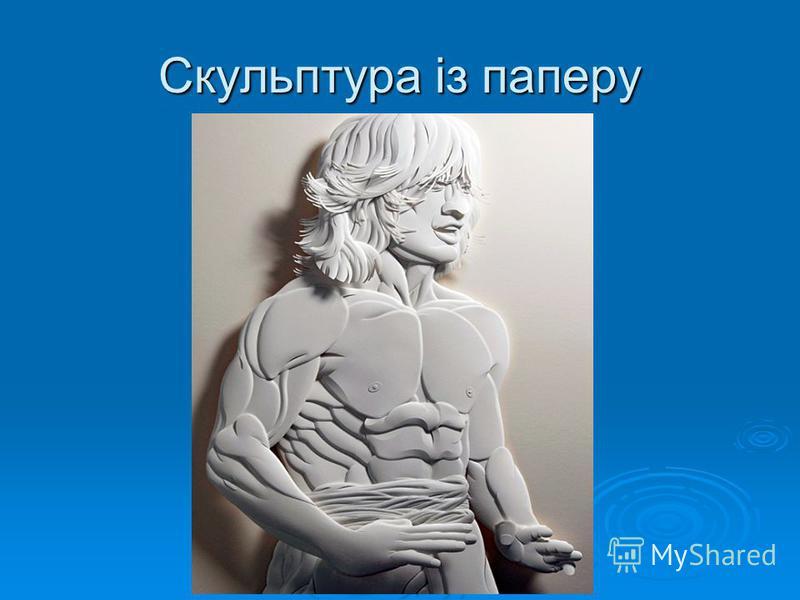 Скульптура із паперу