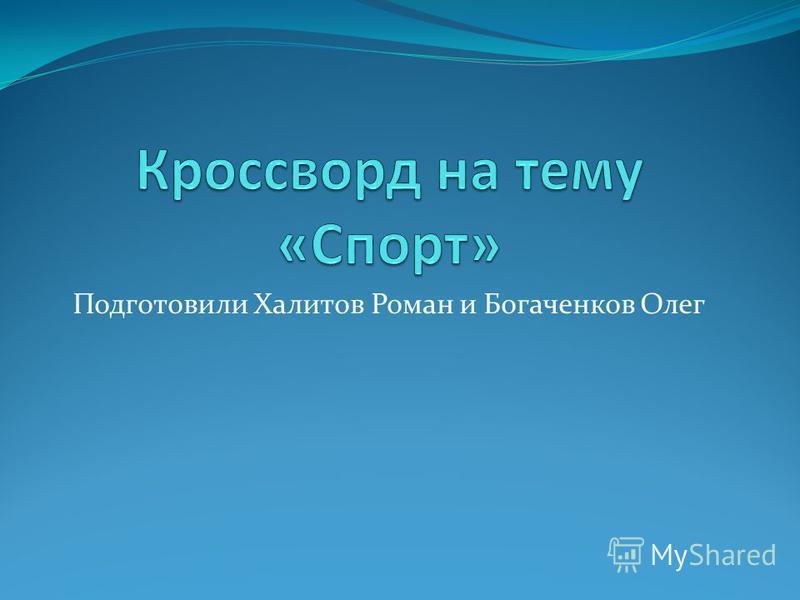 Подготовили Халитов Роман и Богаченков Олег