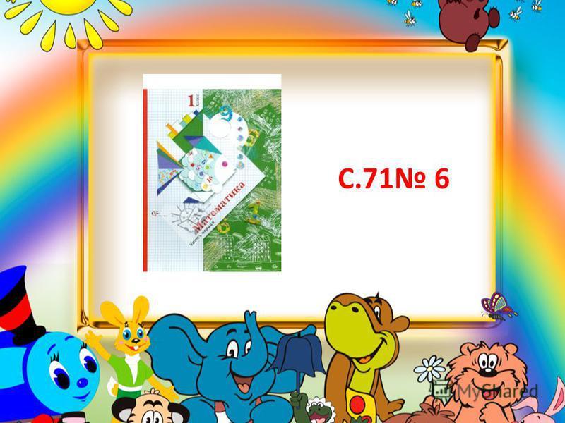 С.71 6