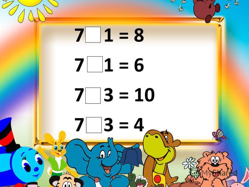 7 1 = 8 7 1 = 6 7 3 = 10 7 3 = 4