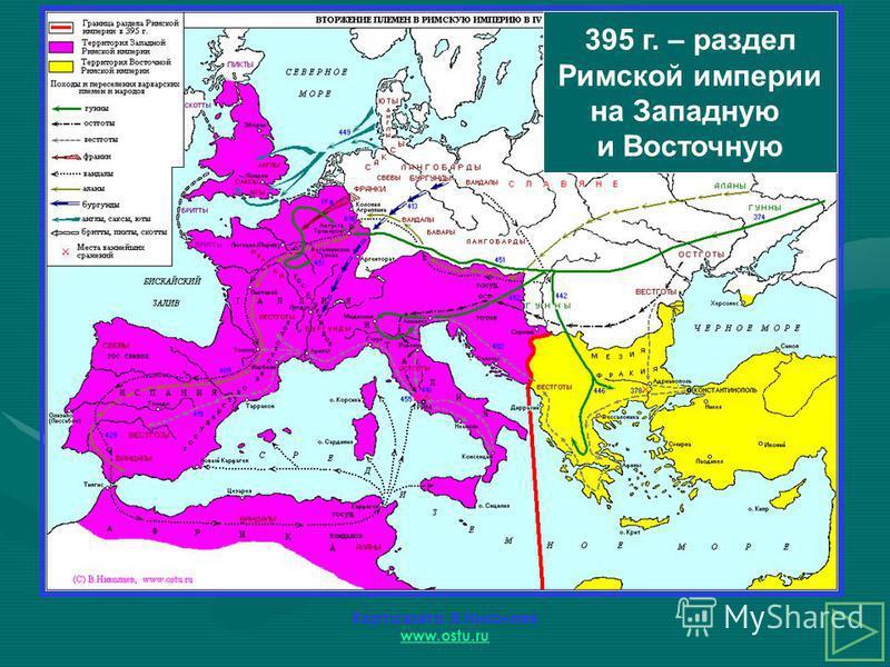 Карта взята: В.Николаев www.ostu.ru www.ostu.ru 395 г. – раздел Римской империи на Западную и Восточную