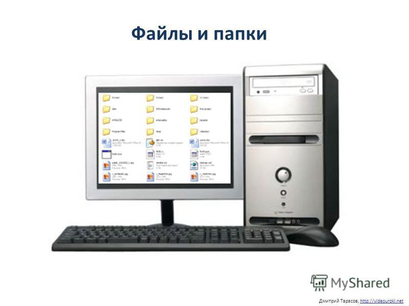 Файлы и папки Дмитрий Тарасов, http://videouroki.nethttp://videouroki.net