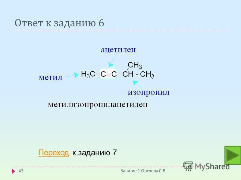 Ответ к заданию 6 Занятие 1 Орехова С. В. 43 Переход Переход к заданию 7