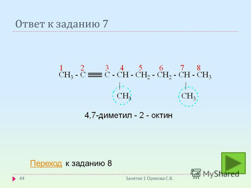 Ответ к заданию 7 Занятие 1 Орехова С. В. 44 Переход Переход к заданию 8