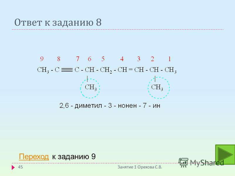 Ответ к заданию 8 Занятие 1 Орехова С. В. 45 Переход Переход к заданию 9