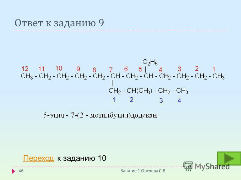 Ответ к заданию 9 Занятие 1 Орехова С. В. 46 Переход Переход к заданию 10