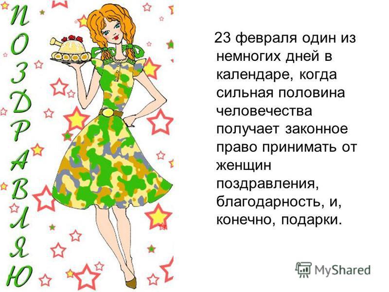 23 февраля один из немногих дней в календаре, когда сильная половина человечества получает законное право принимать от женщин поздравления, благодарность, и, конечно, подарки.