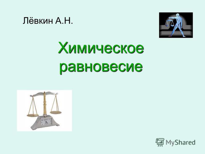 Химическое равновесие Лёвкин А.Н.