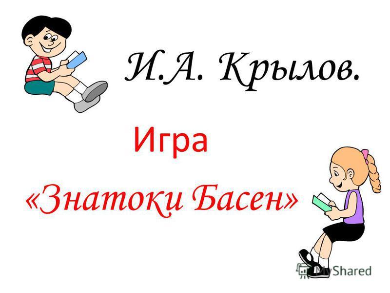 И.А. Крылов. Игра «Знатоки Басен».