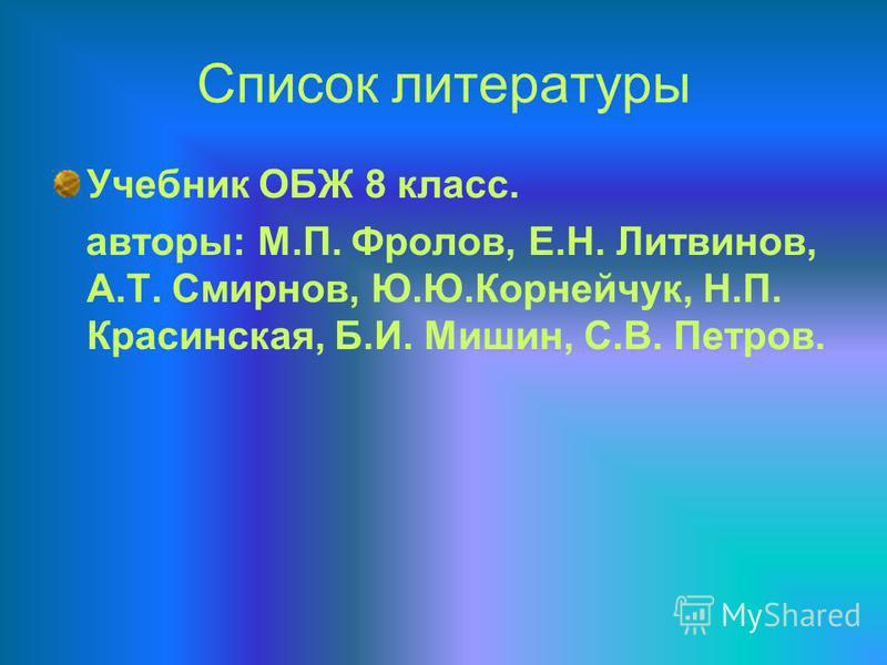 Гдз по обж м.п.фролов е.н.литвинов а.т.смирнов 8класс