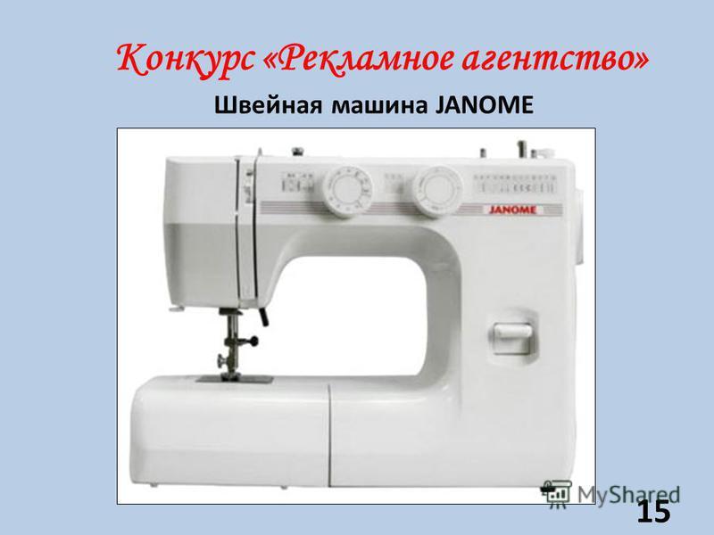 Конкурс «Рекламное агентство» Швейная машина JANOME 15