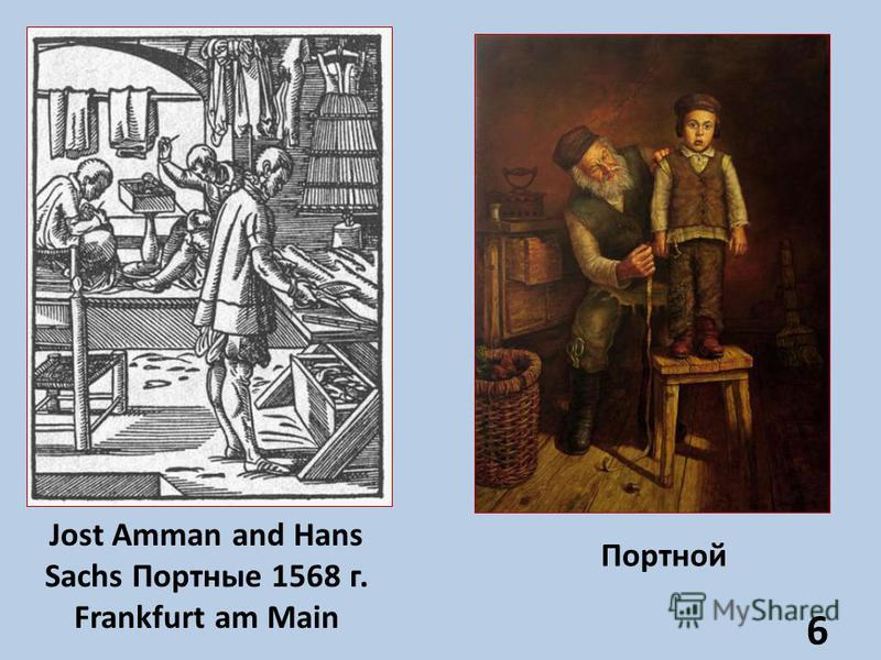 Jost Amman and Hans Sachs Портные 1568 г. Frankfurt am Main Портной 6