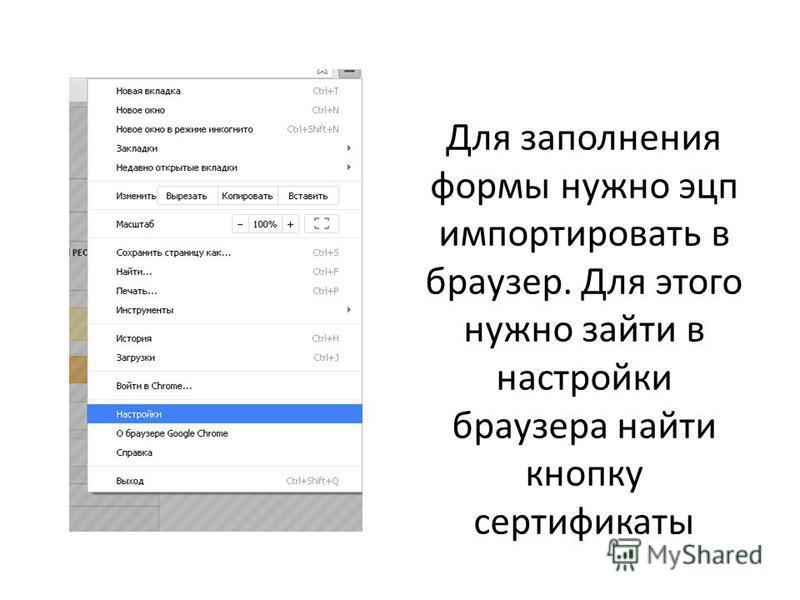 Для заполнения формы нужно эцп импортировать в браузер. Для этого нужно зайти в настройки браузера найти кнопку сертификаты