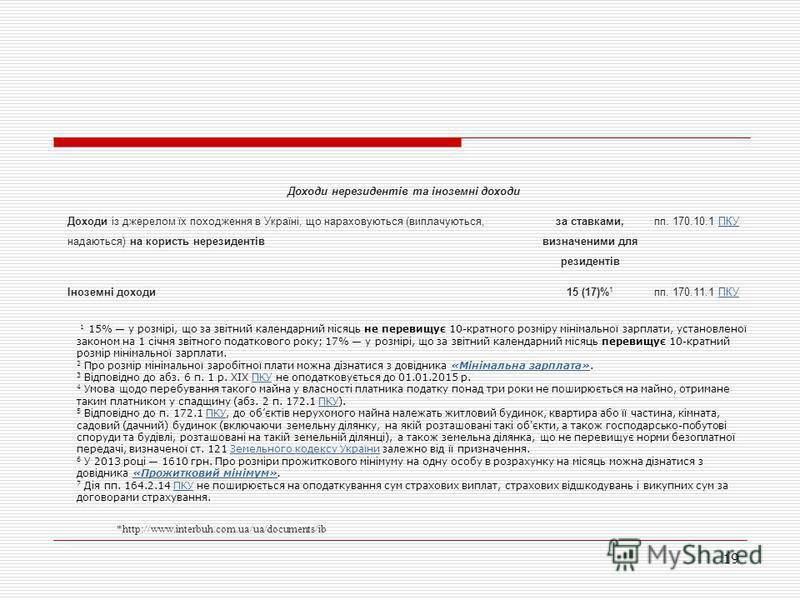 Доходи нерезидентів та іноземні доходи Доходи із джерелом їх походження в Україні, що нараховуються (виплачуються, надаються) на користь нерезидентів за ставками, визначеними для резидентів пп. 170.10.1 ПКУПКУ Іноземні доходи15 (17)% 1 пп. 170.11.1 П