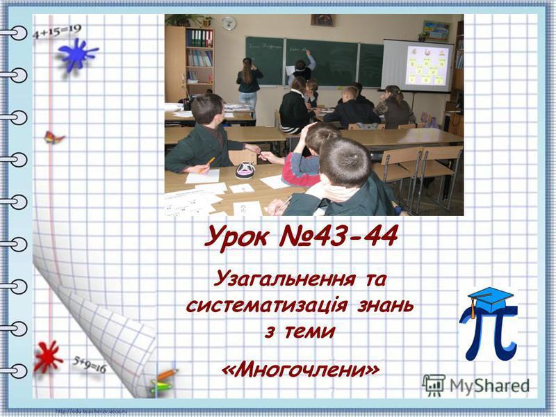 Урок 43-44 Узагальнення та систематизація знань з теми «Многочлени»
