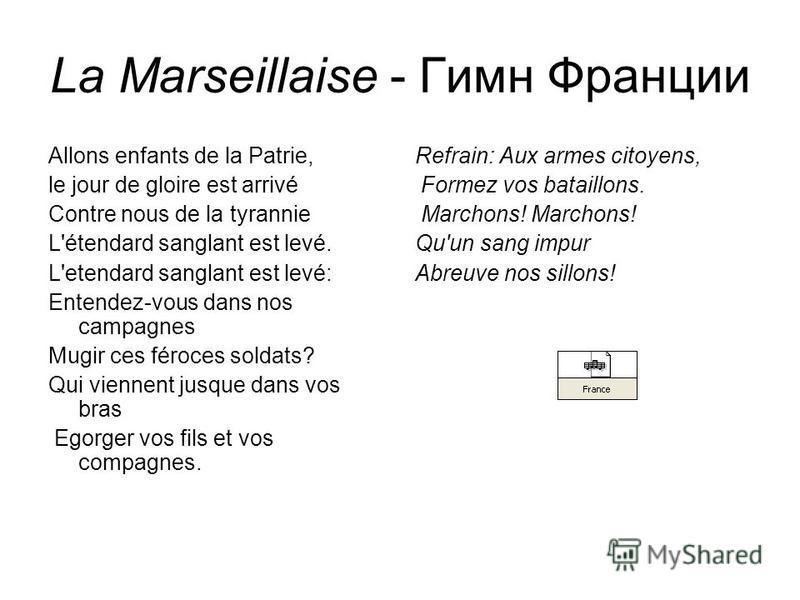 La Marseillaise - Гимн Франции Allons enfants de la Patrie, le jour de gloire est arrivé Contre nous de la tyrannie L'étendard sanglant est levé. L'etendard sanglant est levé: Entendez-vous dans nos campagnes Mugir ces féroces soldats? Qui viennent j