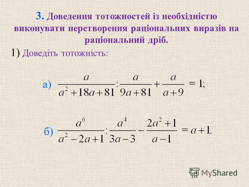 3. Доведення тотожностей iз необхiднiстю виконувати перетворення рацiональних виразiв на рацiональний дрiб. б) 1) Доведiть тотожнiсть: а)