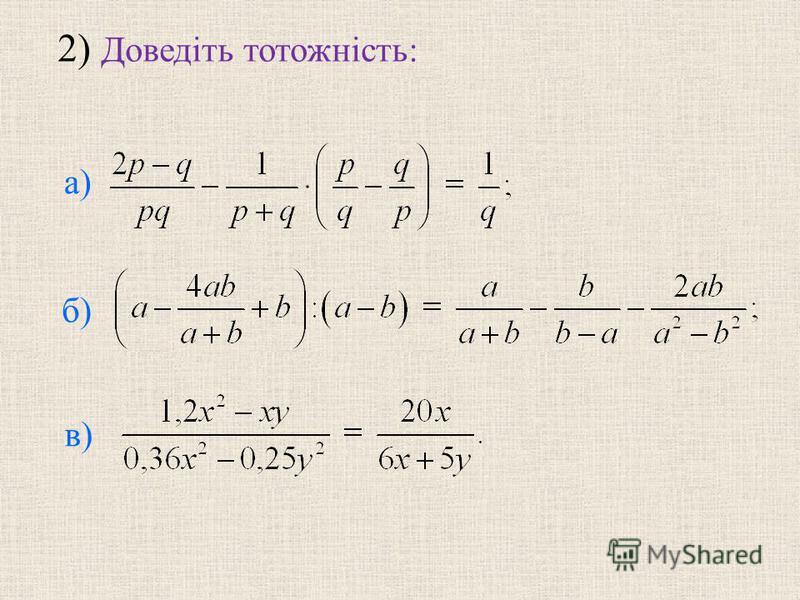 2) Доведiть тотожнiсть: б) в) а)