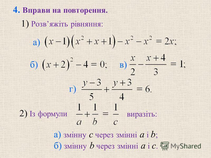 1) Розвяжiть рiвняння: б) в) г) 2) Із формули а) змiнну c через змiннi a i b ; б) змiнну b через змiннi a i c. 4. Вправи на повторення. а) виразiть: