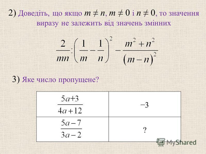 3 ? 2) Доведiть, що якщо m n, m 0 i n 0, то значення виразу не залежить вiд значень змiнних 3) Яке число пропущене?