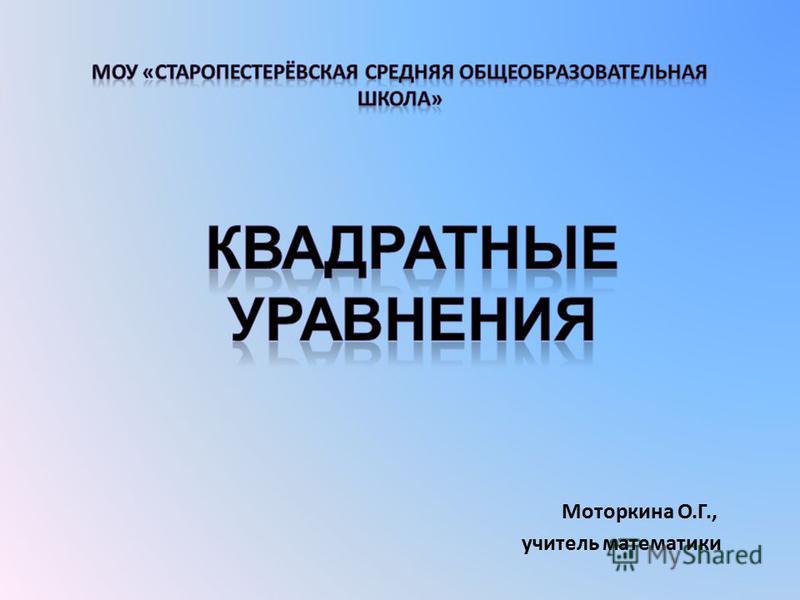 Моторкина О.Г., учитель математики