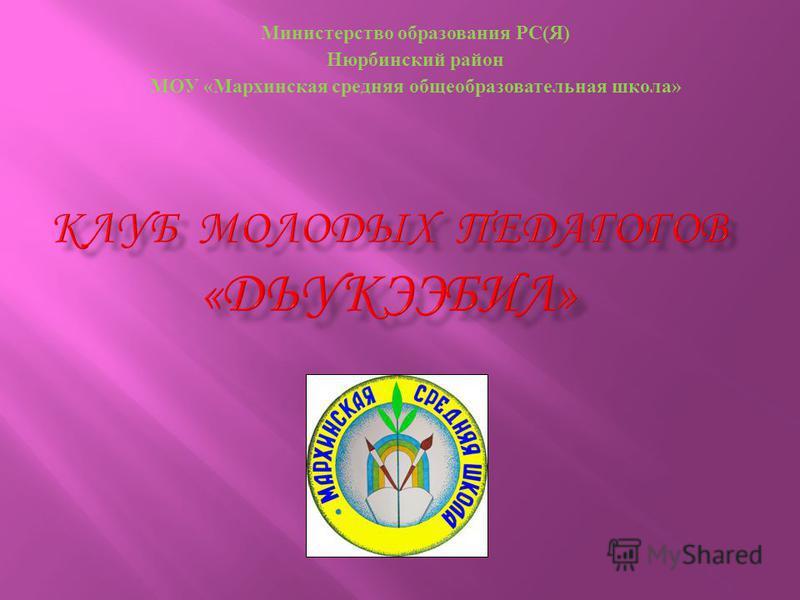 Министерство образования РС(Я) Нюрбинский район МОУ «Мархинская средняя общеобразовательная школа»