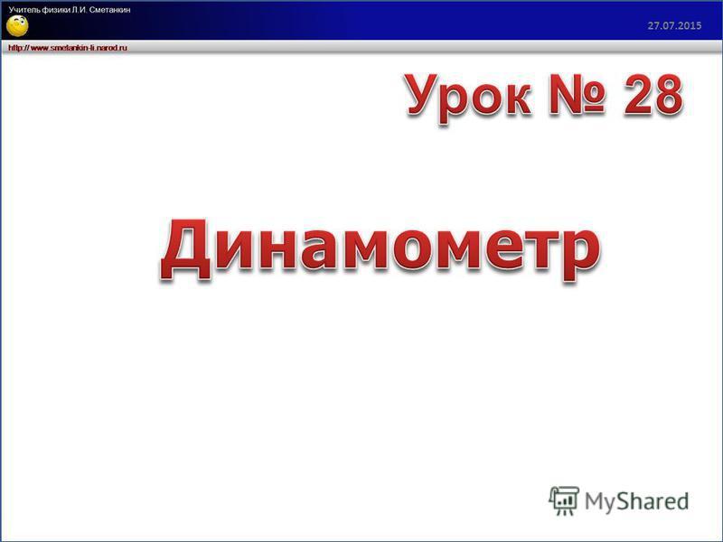 27.07.2015 http:// www.smetankin-li.narod.ru