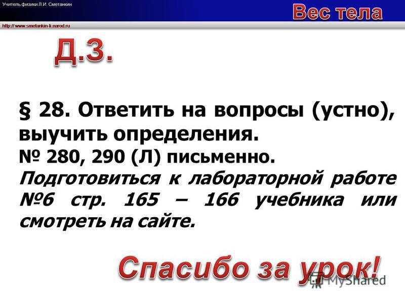 § 28. Ответить на вопросы (устно), выучить определения. 280, 290 (Л) письменно. Подготовиться к лабораторной работе 6 стр. 165 – 166 учебника или смотреть на сайте.