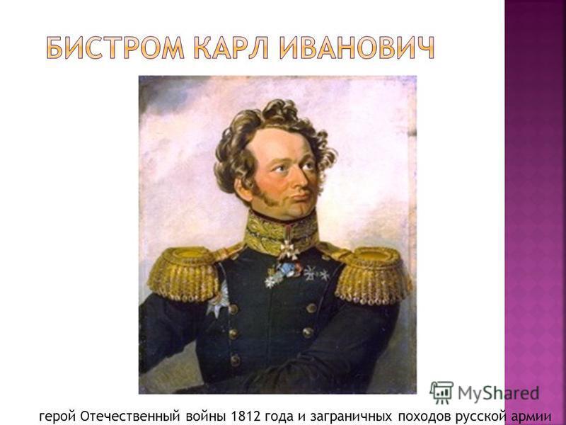 герой Отечественный войны 1812 года и заграничных походов русской армии