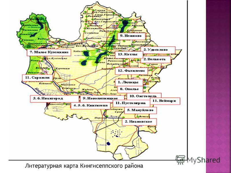 Литературная карта Кингисеппского района