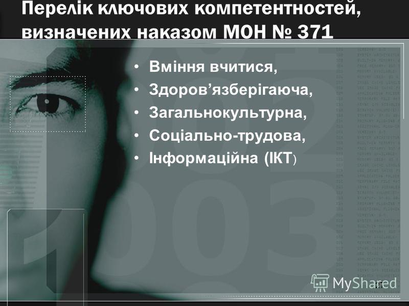 27 Перелік ключових компетентностей, визначених наказом МОН 371 Вміння вчитися, Здоровязберігаюча, Загальнокультурна, Соціально-трудова, Інформаційна (ІКТ )