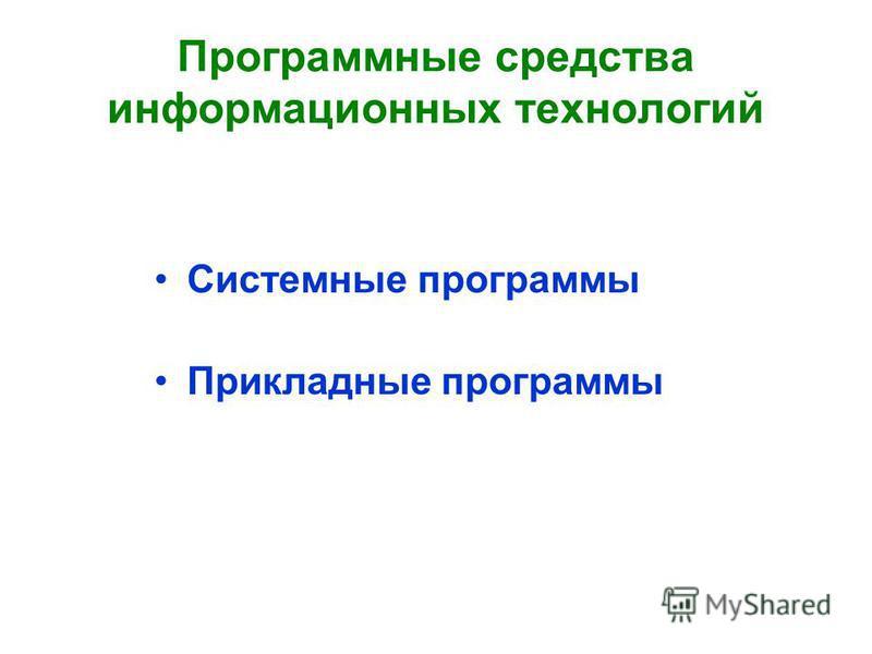 Программные средства информационных технологий Системные программы Прикладные программы