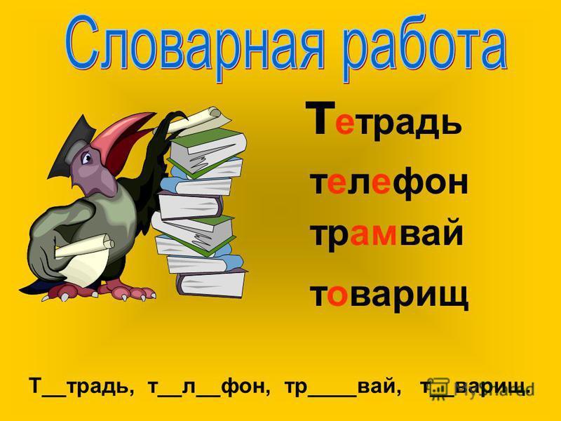 тетрать телефон трамвай товарищ Т__трать, т__л__фон, тр____вай, т__варищ.