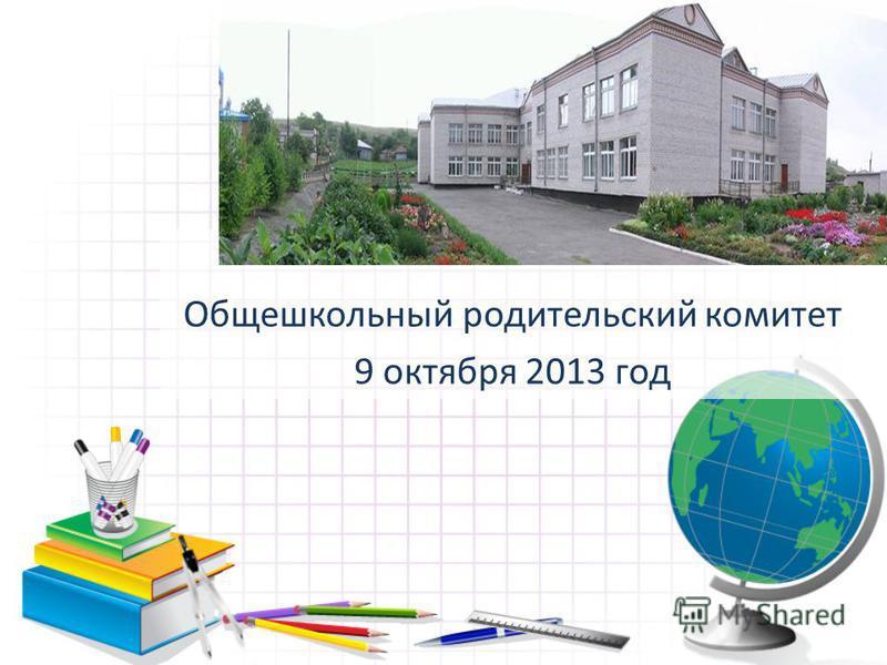 Общешкольный родительский комитет 9 октября 2013 год
