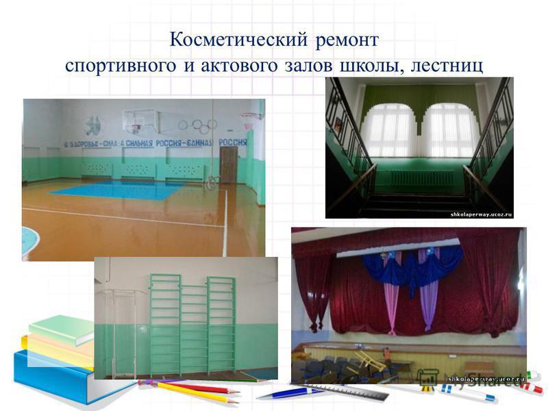 Косметический ремонт спортивного и актового залов школы, лестниц