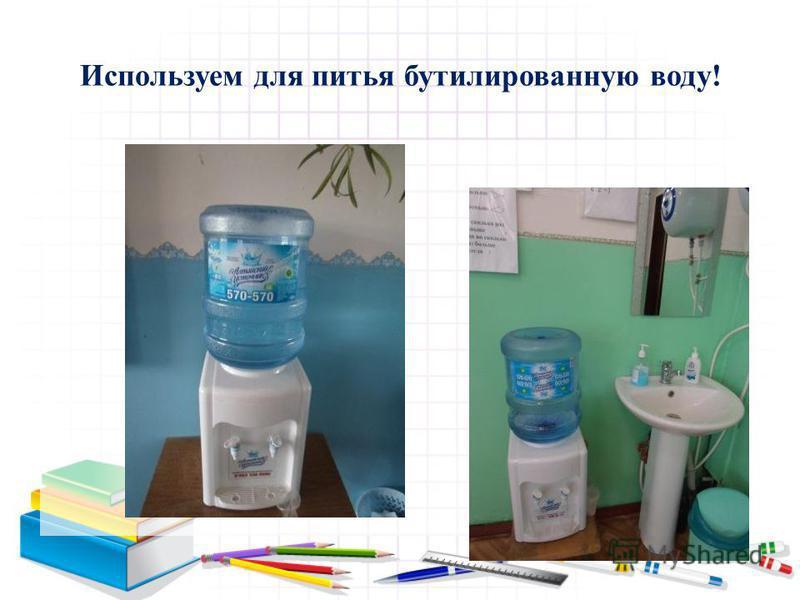 Используем для питья бутилированную воду!